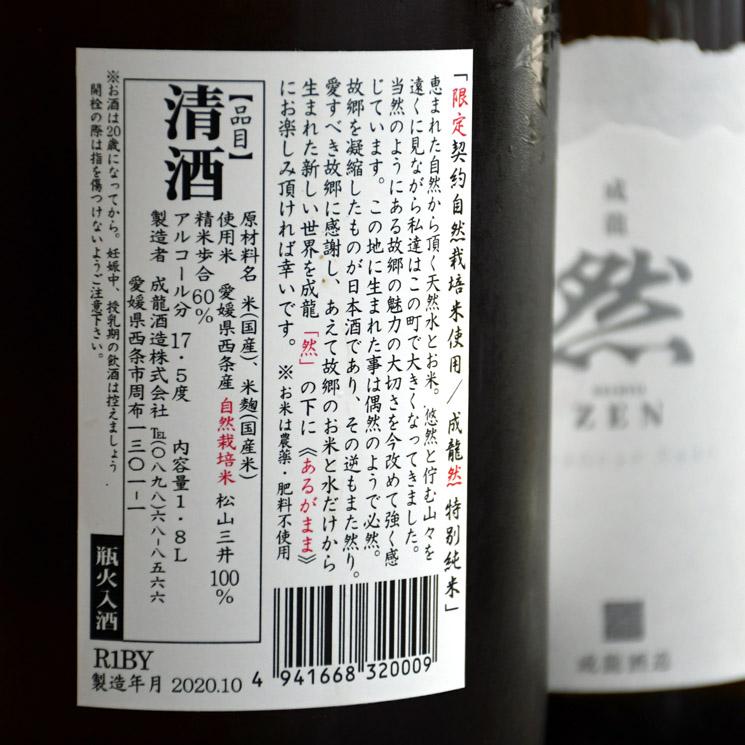 【日本酒】成龍然 -SEIRYO ZEN- 特別純米 自然栽培米<720ml>