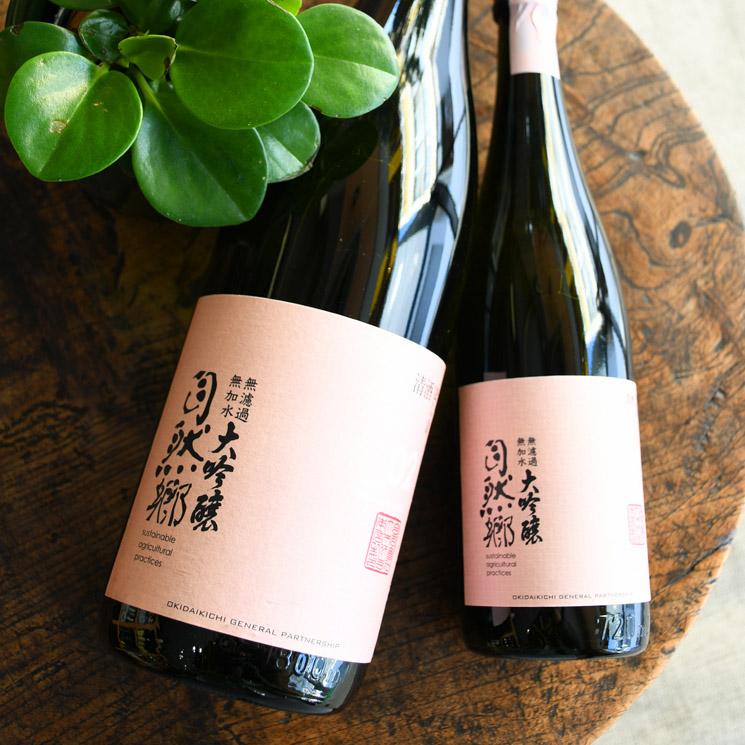 【日本酒】自然郷 大吟醸 霞生詰<720ml>
