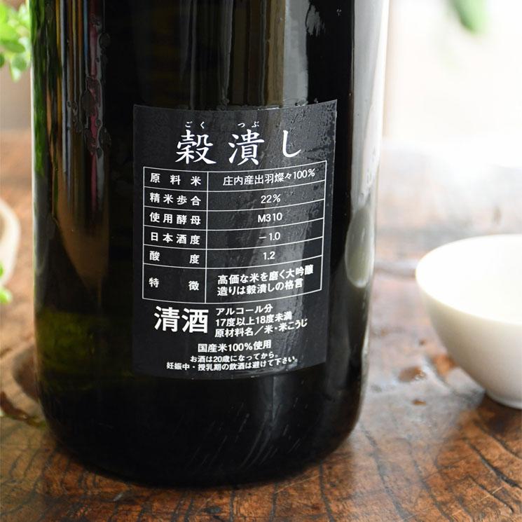 【日本酒】くどき上手 穀潰し22% 純米大吟醸<720ml>