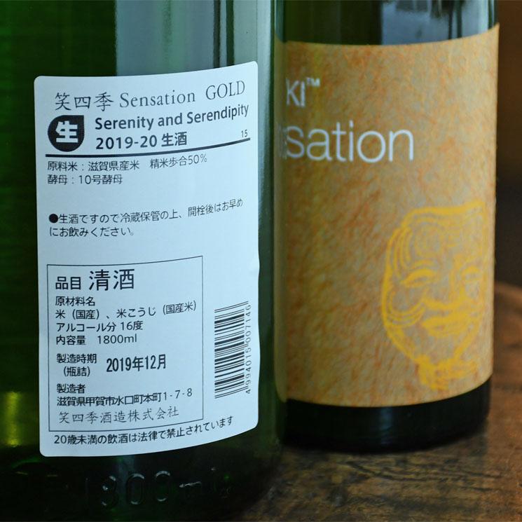【日本酒】笑四季 Sensation GOLD センセーション金ラベル 生<720ml>