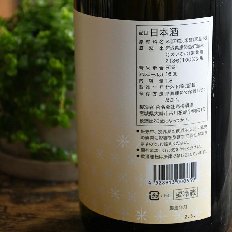 【日本酒】宮寒梅 純米大吟醸 吟のいろは<720ml>