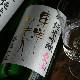 【日本酒】東洋美人 限定純米吟醸 醇道一途 愛山<1,800ml>