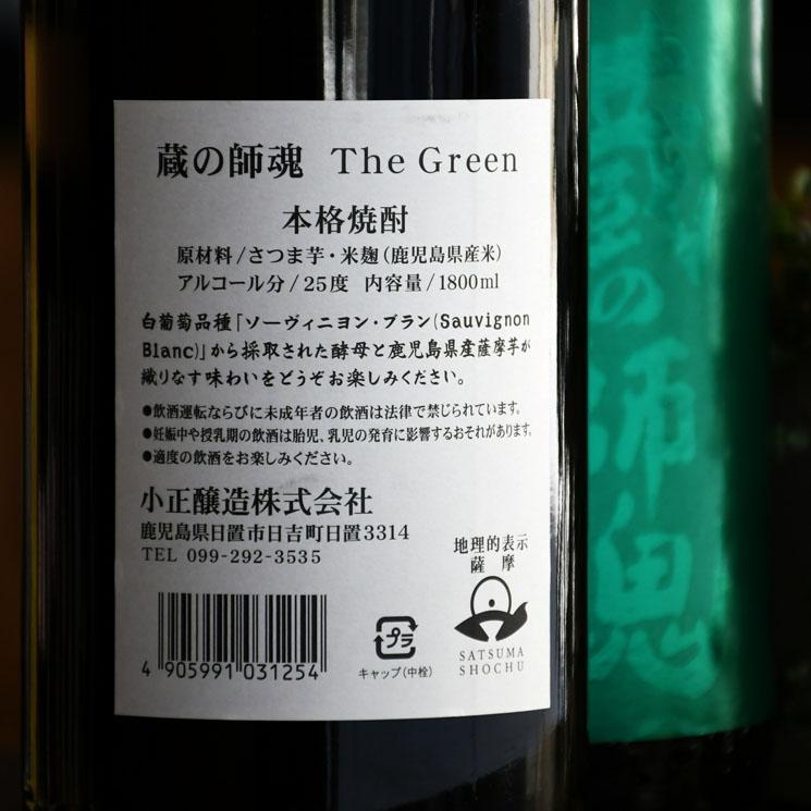 【芋焼酎】蔵の師魂 The Green<720ml>