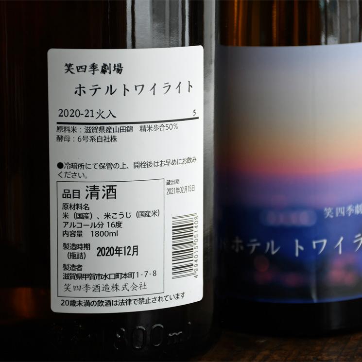 【日本酒】笑四季劇場 ホテルトワイライト<1,800ml>