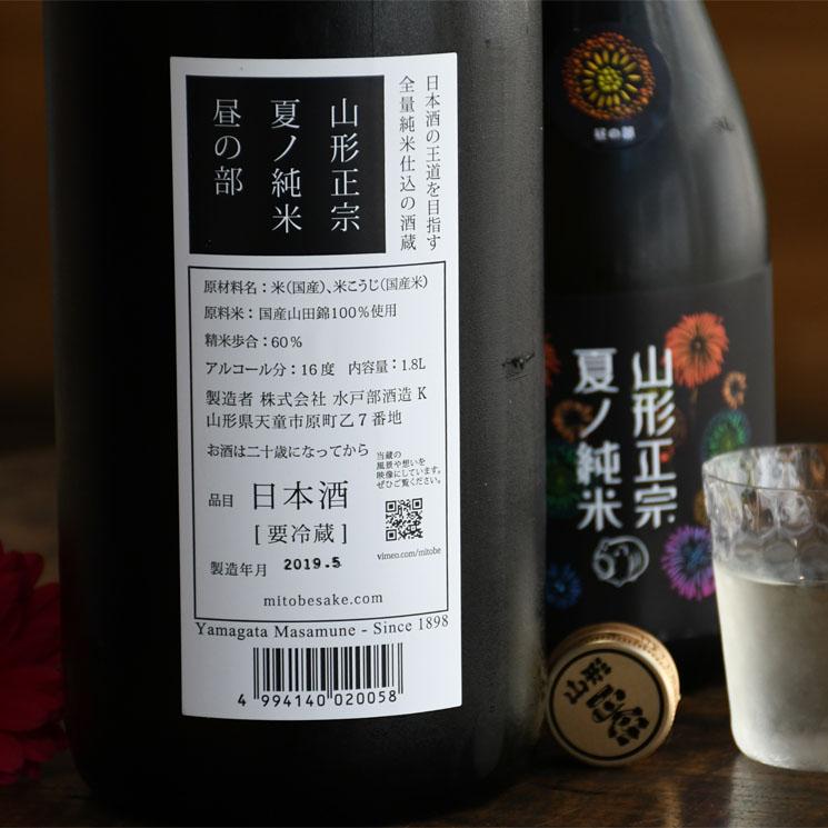 【日本酒】山形正宗 夏ノ純米 花火ラベル 昼の部<720ml>