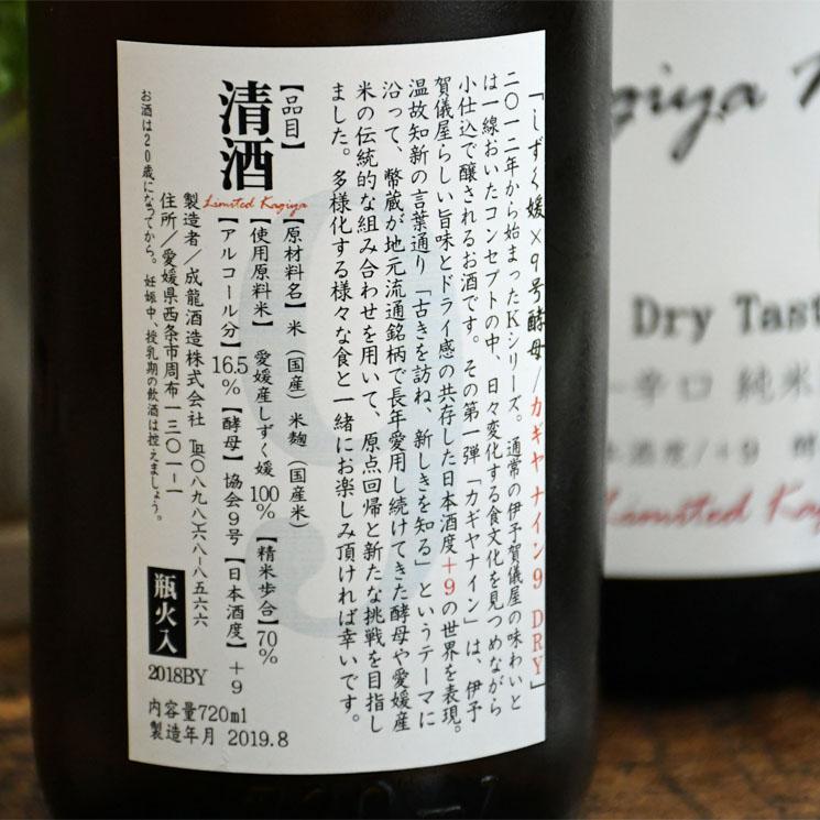 【日本酒】Kagiya Nine 9 -Dry Taste- 純米酒<720ml>