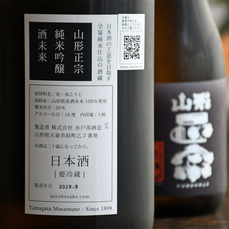 【日本酒】山形正宗 純米吟醸 酒未来<1,800ml>