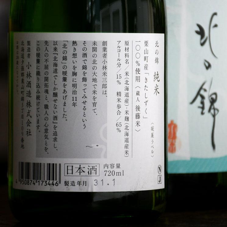 【日本酒】北の錦 純米 暖簾ラベル<1,800ml>