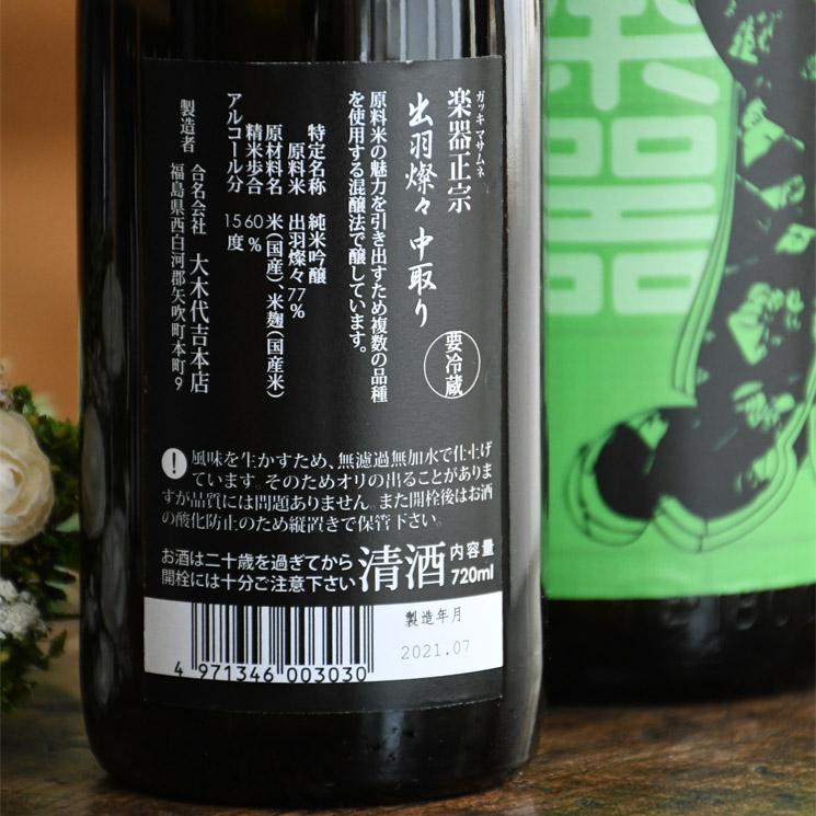 【日本酒】楽器正宗 混醸 出羽燦々 中取り<1,800ml>※お1人様1本限り