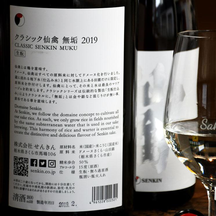 【日本酒】クラシック仙禽 無垢<720ml>