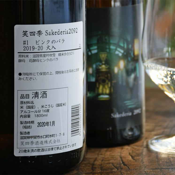 【日本酒】笑四季 Sakederia 2092 #1 ピンクのバラ 火入<1,800ml>