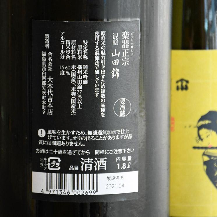 【日本酒】楽器正宗 純米吟醸 山田錦<1,800ml>