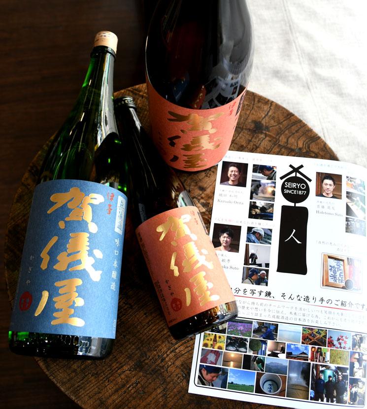 【日本酒】伊予 賀儀屋 味口 本醸造 青ラベル<1,800ml>