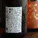 【日本酒】伊予賀儀屋 無濾過 純米 生原酒 赤ラベル<1,800ml>
