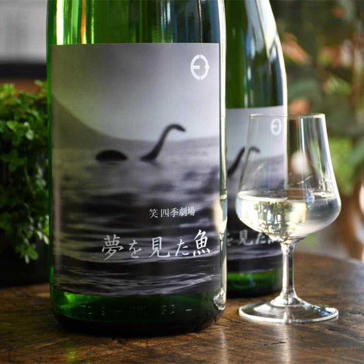 【日本酒】笑四季劇場 夢を見た魚<720ml>