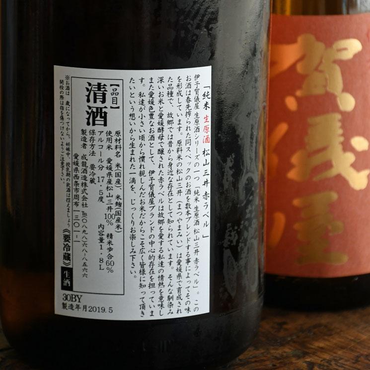 【日本酒】伊予賀儀屋 無濾過 純米 生原酒 赤ラベル<720ml>