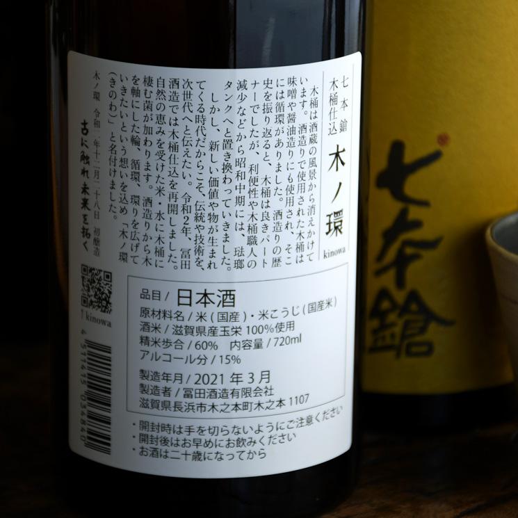 【日本酒】七本鎗 木ノ環 木桶仕込 火入<720ml>