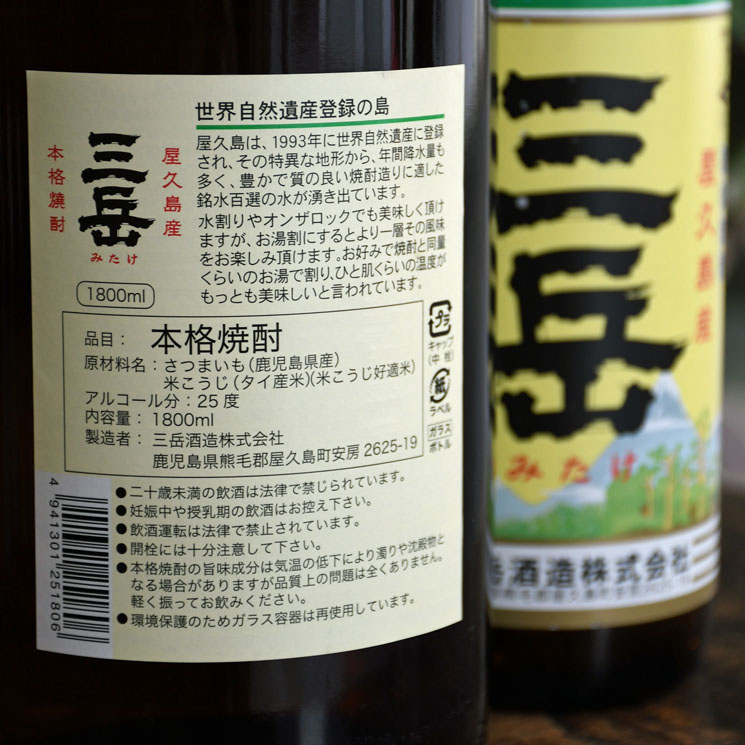 【芋焼酎】三岳<900ml>