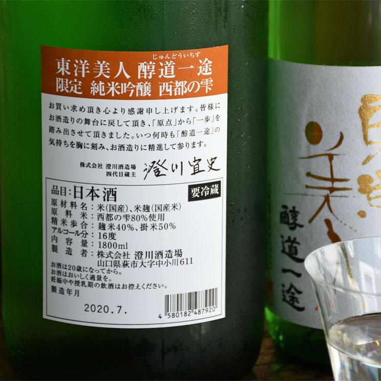 【日本酒】東洋美人 限定純米吟醸 醇道一途 西都の雫<1,800ml>
