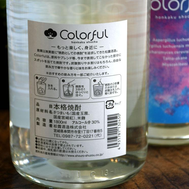 【芋焼酎】松露 Colorful<1,800ml>