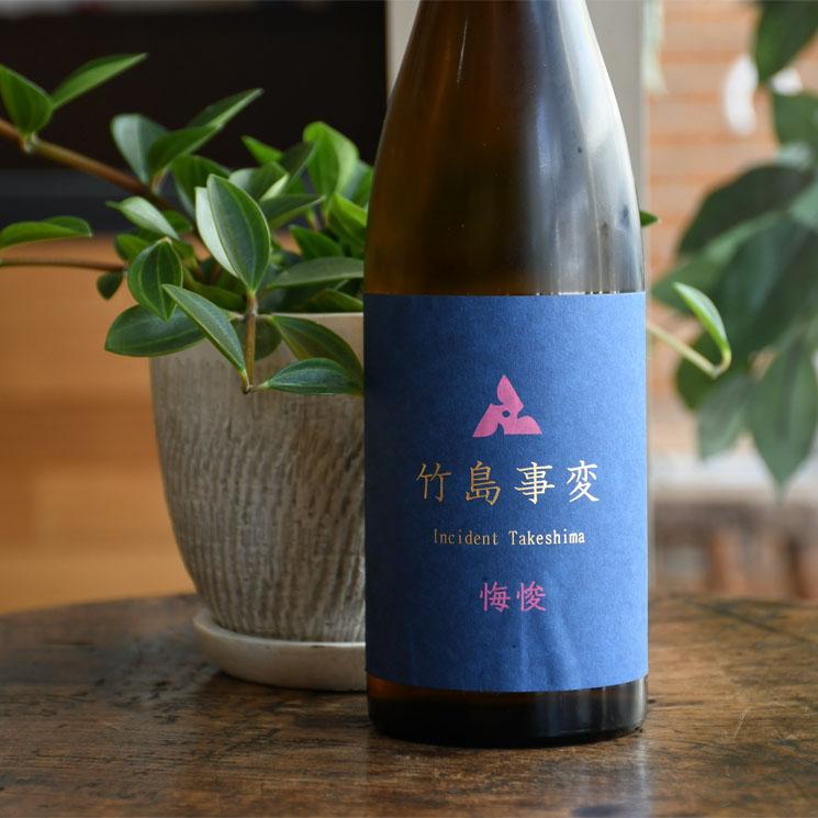 【日本酒】笑四季 竹島事変3 悔悛<720ml>