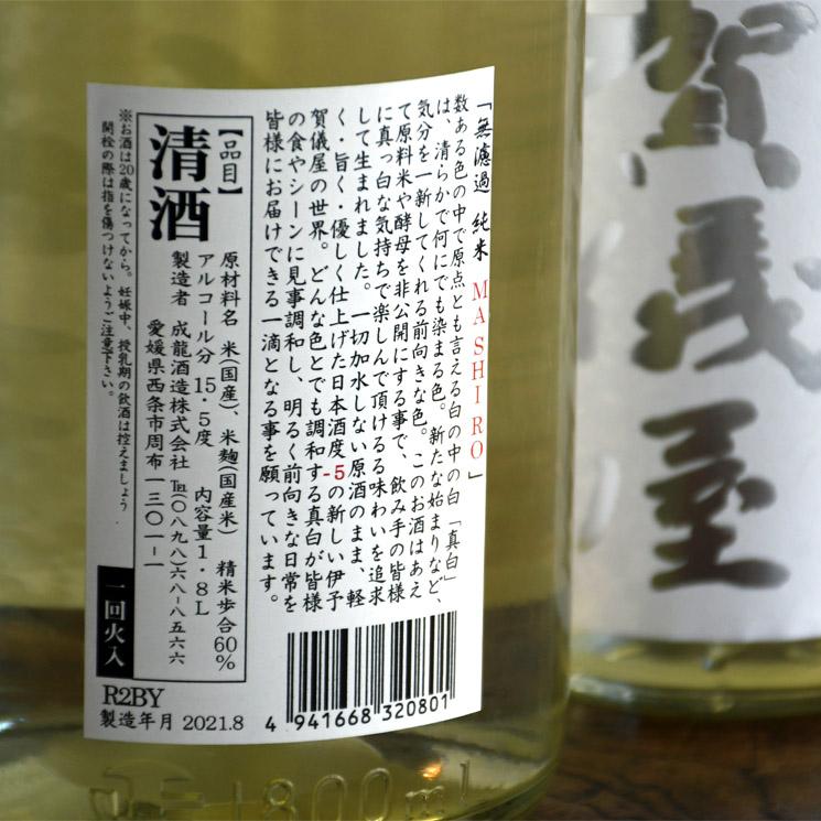 【日本酒】伊予 賀儀屋 無濾過 純米 MASHIRO<720ml>