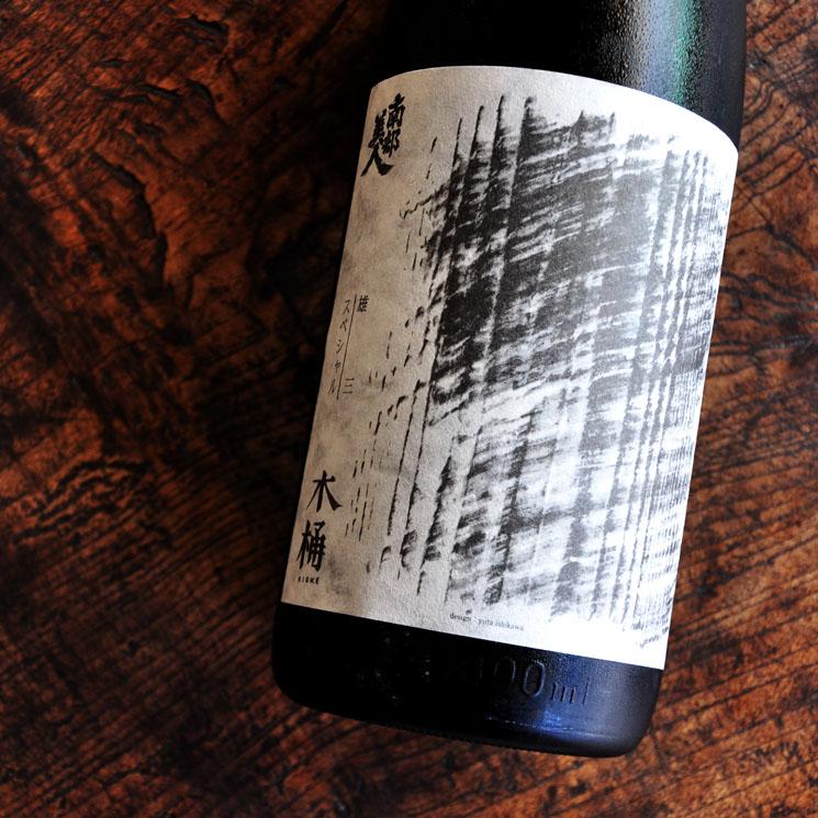 【日本酒】南部美人 雄三スペシャル 木桶仕込み 純米酒<1,800ml>
