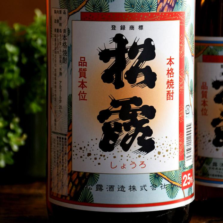 【芋焼酎】25% 松露(しょうろ)<720ml>