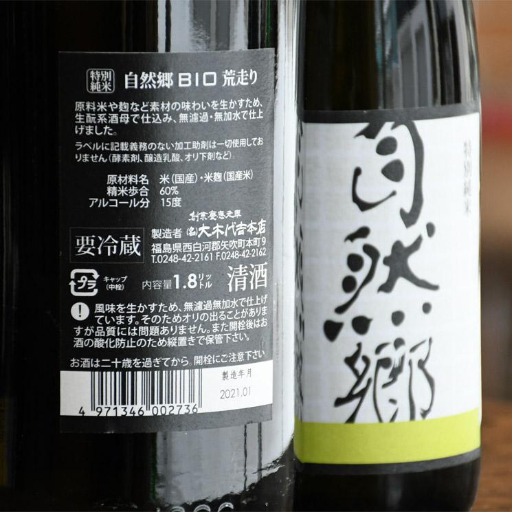 【日本酒】自然郷 特別純米 BIO (バイオ) 荒走り<1,800ml>