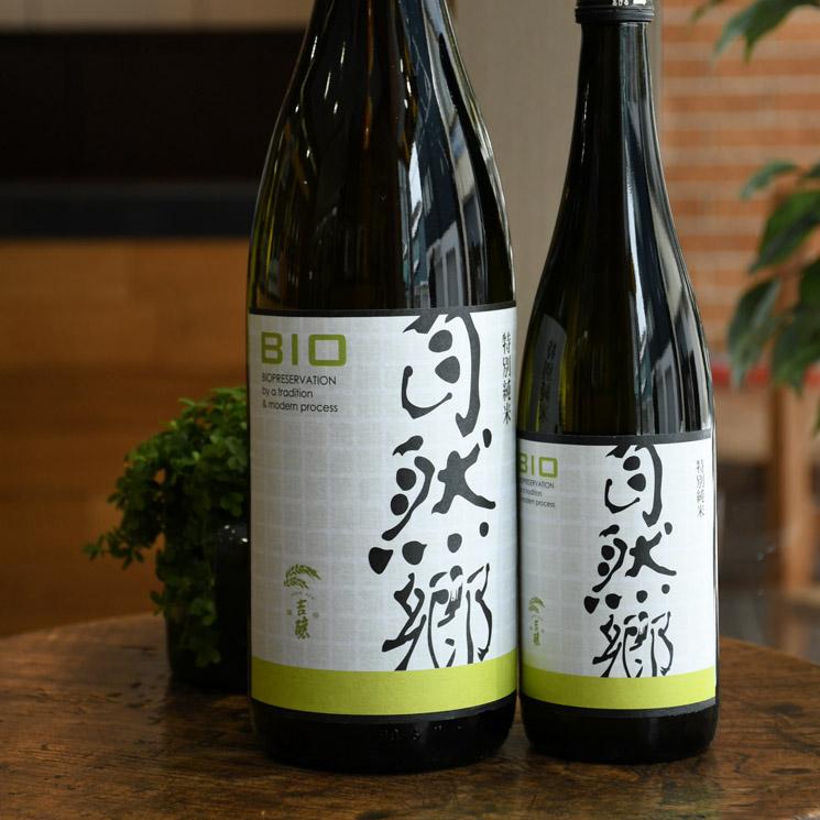 【日本酒】自然郷 特別純米 BIO (バイオ) 荒走り<720ml>
