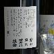 【日本酒】山川光男 2020 はる<1,800ml>