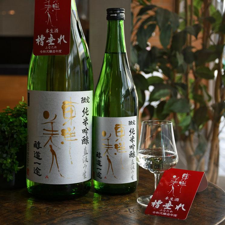 【日本酒】東洋美人 限定純米吟醸 醇道一途 直汲み生<720ml>