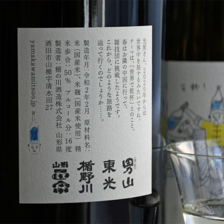 【日本酒】山川光男 2020 はる<720ml>