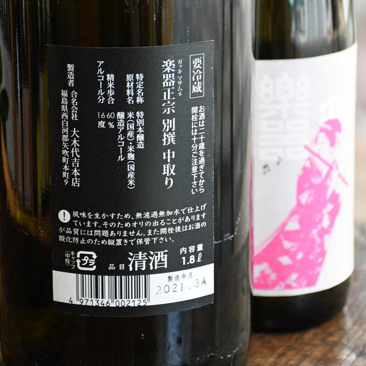 【日本酒】楽器正宗 本醸造 別撰中取り<1,800ml>※お一人様1本まで