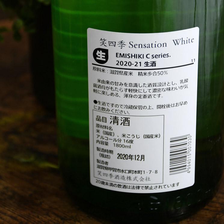 【日本酒】笑四季 特別純米 白ラベル Sensation WHITE 生<1,800ml>