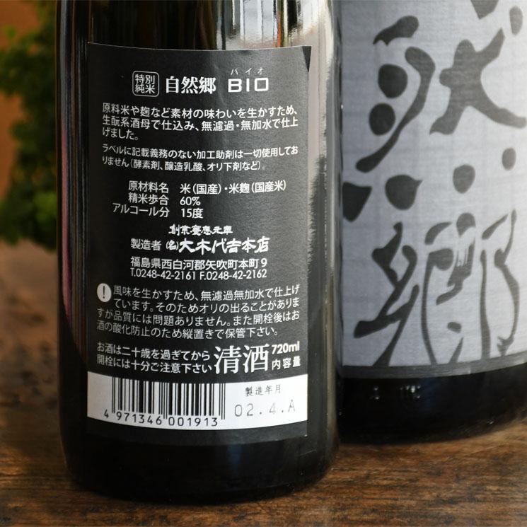 【日本酒】自然郷 BIO バイオ 特別純米<1800ml>