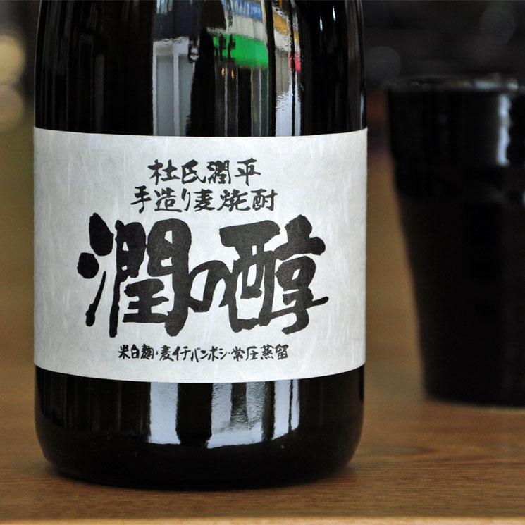 【麦焼酎】潤の醇<1,800ml>