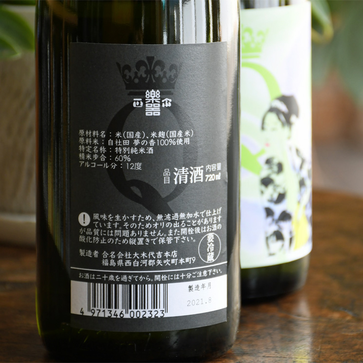【日本酒】楽器正宗 Queen (クイーン)<720ml>※お1人様1本限り