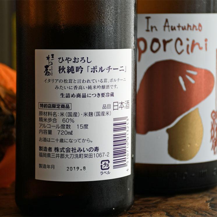 【日本酒】三井の寿 秋純吟 ポルチーニ<1,800ml>
