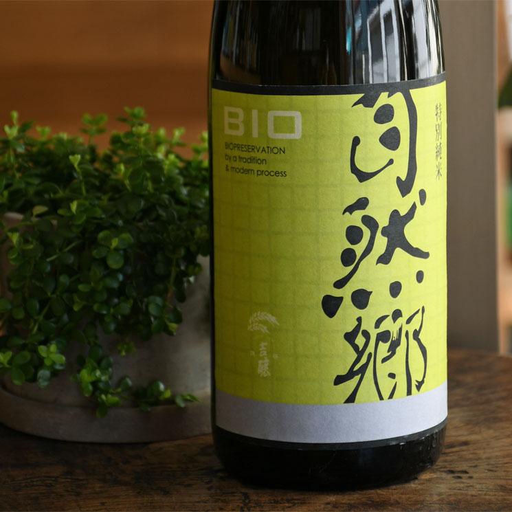 【日本酒】自然郷 BIO バイオ 中取り<1800ml>