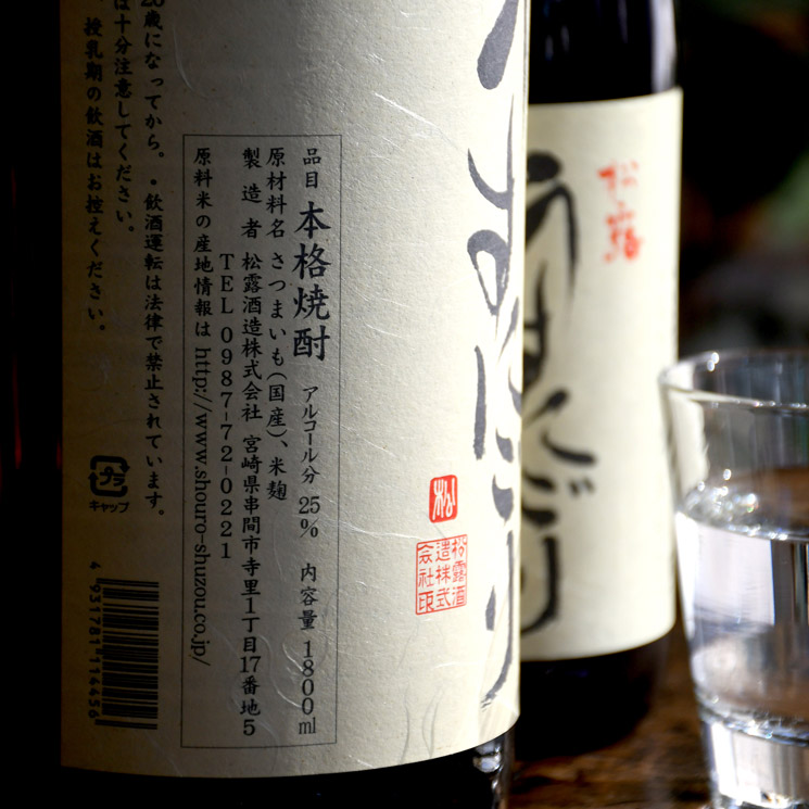 【芋焼酎】松露 うすにごり<720ml>