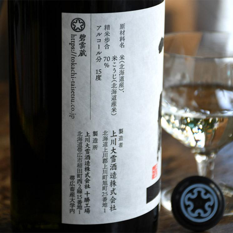 【日本酒】上川大雪 十勝 純米<720ml>