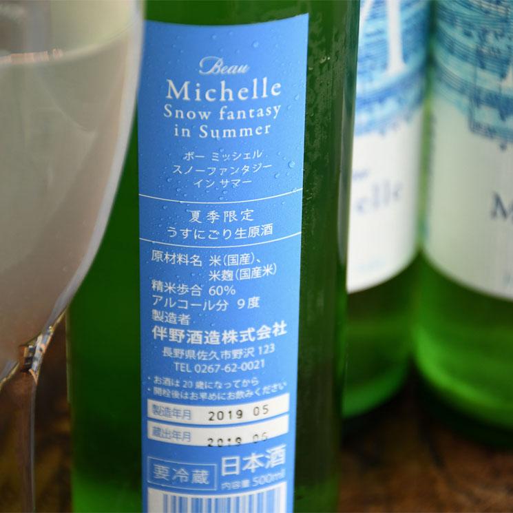 【日本酒】Beau Michelle snow fantasy in summer (ボーミッシェル スノーファンタジー)<500ml>