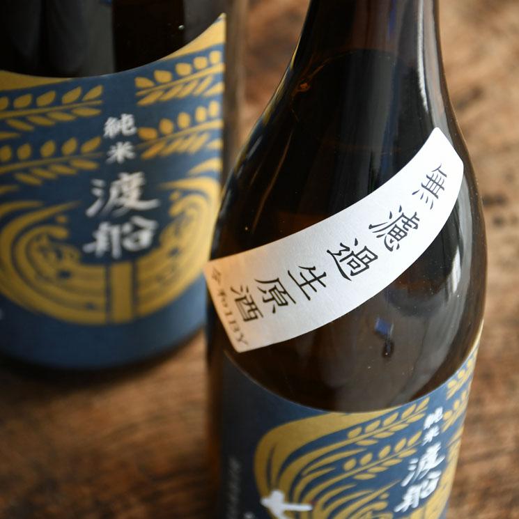 【日本酒】七本鎗 純米 渡船 77%精米 搾りたて無濾過生原酒<720ml>