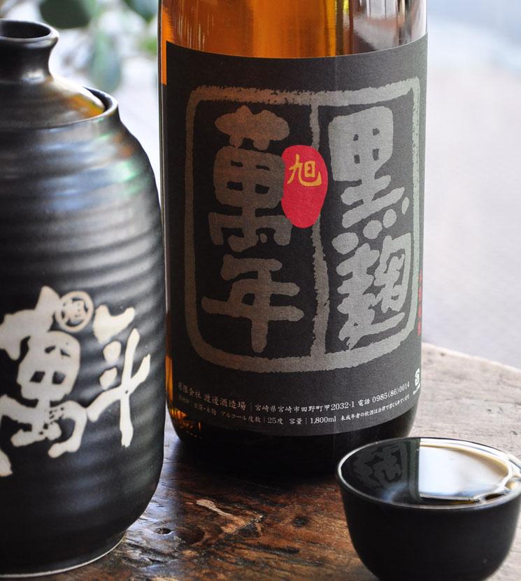 【芋焼酎】黒麹 旭萬年<720ml>