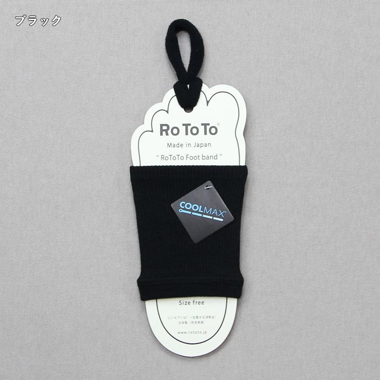ロトト フットバンド RoToTo Foot Band R1097
