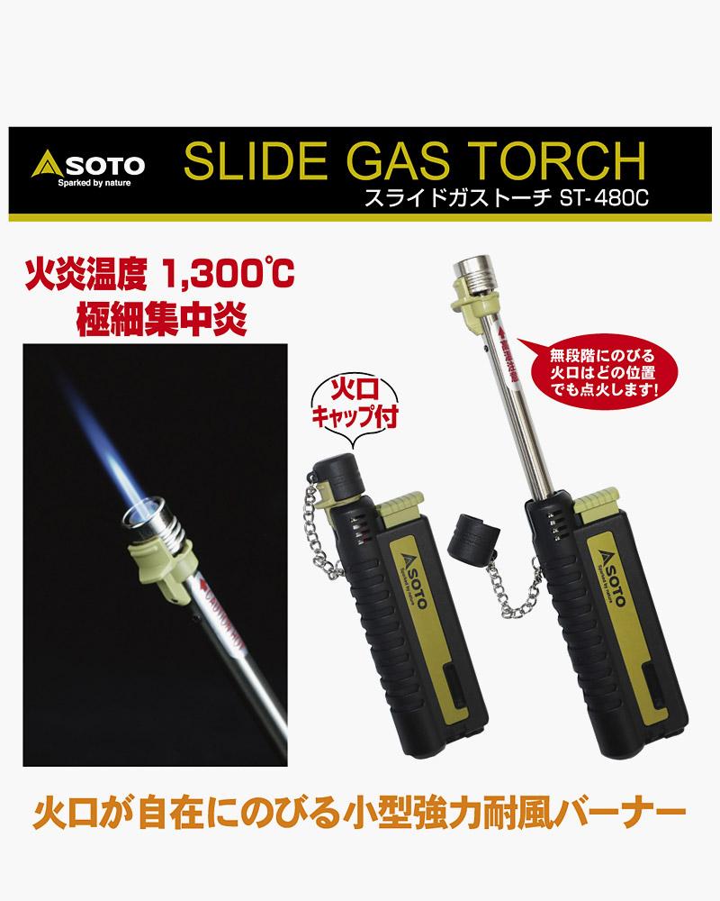 ソト スライドガストーチ SOTO SLIDE GAS TORCH ST-480C