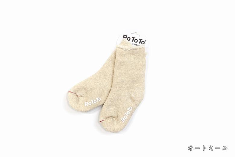 ロトト ふかふかパイルソックス キッズ ROTOTO R3001