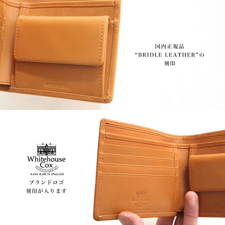 ホワイトハウスコックス 財布 二つ折り S7532 Whitehouse Cox COIN WALLET 6color