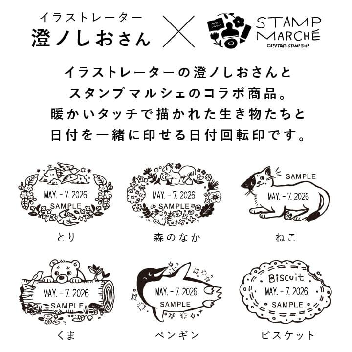 澄ノしおさん監修 日付回転印(森のなか) ゴム印製 サンビー 12号小判 テクノタッチデーター 日付印